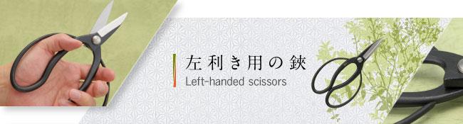 左利き用の鋏